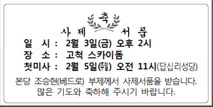 조승현사제.jpg