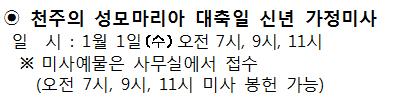 천주의성모마리아대축일 신년가정미사 2020년1월1일.png