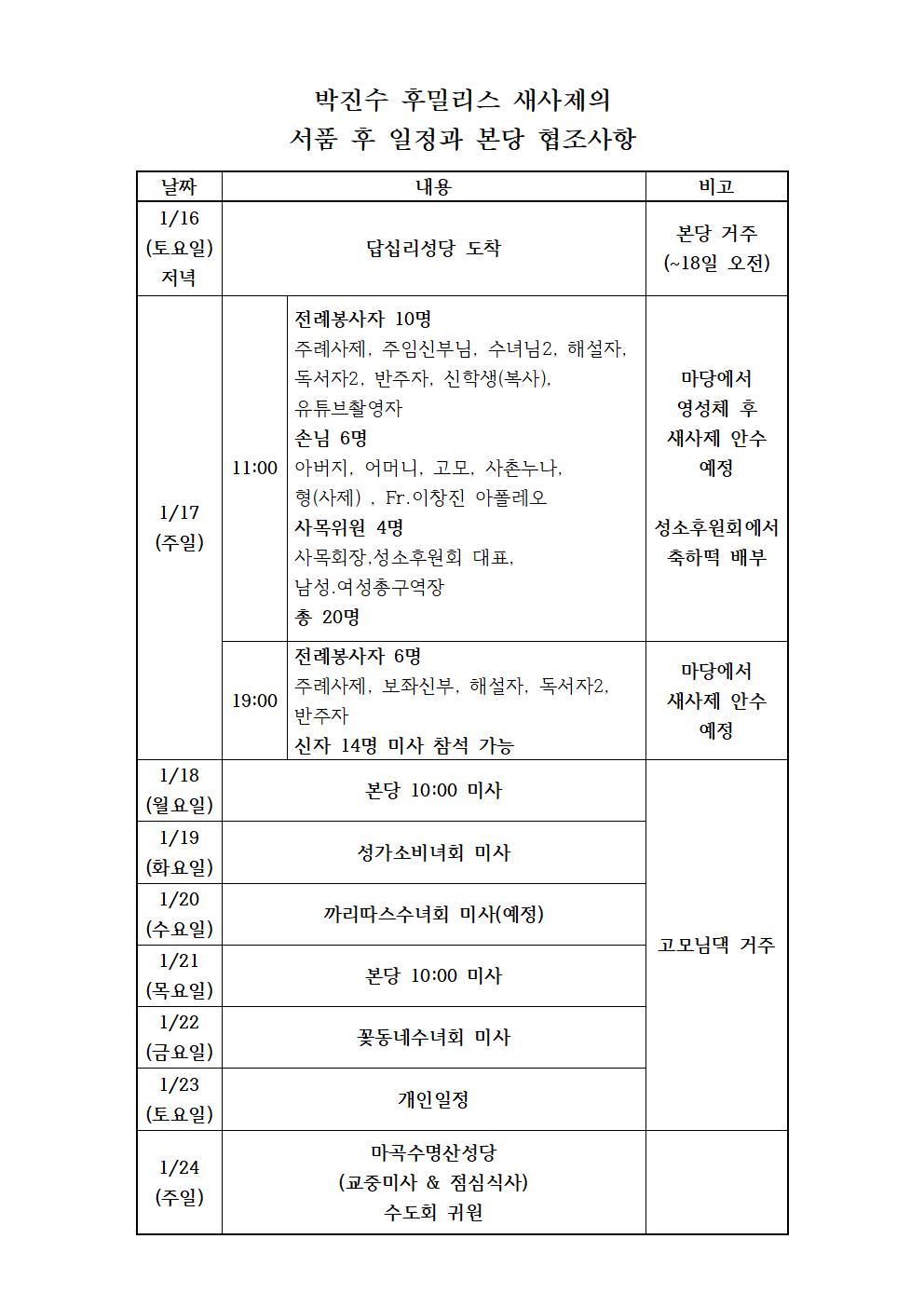 KakaoTalk_20210111_새사제안내.jpg